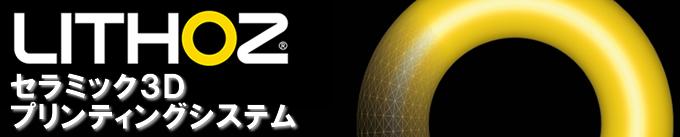LITHOZ 3Dプリンティングシステム