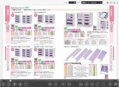 デジタルカタログのキャプチャイメージ