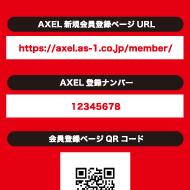 AXEL登録ナンバーのイメージ